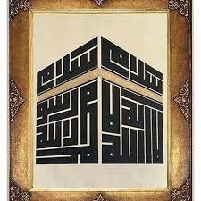 Islamic Art Pattern, Arabic Pattern, Pattern Art, Arabic Calligraphy Tattoo, Islamic Paintings, Turkish Art, Arabic Art, Diy Canvas Art, Teaching Art