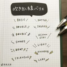 吹き出し線バリエ – 和気文具ウェブマガジン Web Design Tips, Pop Design, Flyer Design, Lettering Design, Hand Lettering, Pen Illustration, Notes Design, Study Notes, Bullet Journal Inspiration