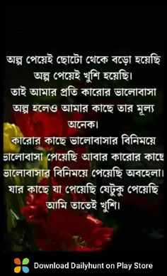Trishul Tattoo Designs, Bangla Love Quotes, Good Night Quotes, Real Life, Poems, Life Quotes, Wisdom, Faith, Relationship