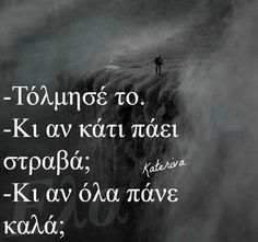 Big Words, Greek Words, Speak Quotes, Me Quotes, Funny Greek Quotes, Unspoken Words, Live Laugh Love, Life Lessons, Favorite Quotes