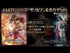 Soul Reverse x Soul Reverse Zero