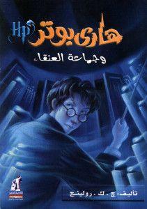 تحميل رواية هاري بوتر وجماعة العنقاء جوان رولينج Pdf Novels Books To Read Books