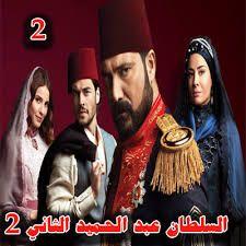مسلسل السلطان عبدالحميد الثاني الموسم الثاني مترجم Hd الحلقة الثانية Movie Posters Movies Poster