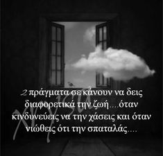 Picture Quotes, Love Quotes, Feeling Loved Quotes, Greek Quotes, Slogan, Georgia, Letters, Education, Feelings