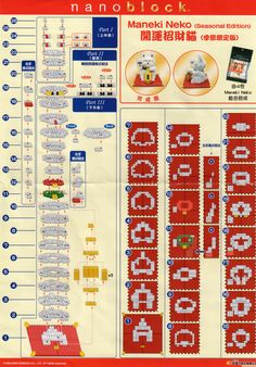 Build your own nanoblock GIANT Lucky Cat - Maneki Neko Made from 4 small packages of nanoblock Maneki Neko. These directions from KAWADA are extremely hard to find. I tried to upload a higher resolution tiff, but Pinterest didn't allow it. Hope this helps some people. =)