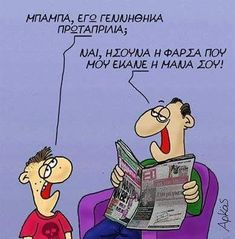 Funny Greek, Greek Quotes, Just For Fun, Hashtags, Family Guy, Humor, Fictional Characters, Smile, Dreams