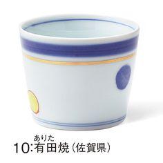 アレックス・カーさんに学ぶ 日本の美しいもの 焼きもの12選・フリーカップ フェリシモ