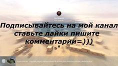 """Мастер на """"ИСе"""". #челябинск #games #worldclass #wot #worldoftanksblitz #wotblitz #blitz #тт #танк #танкоград #танкионлайн #бб #броня #прикол #площадь #челябинск #ис3 #ис #жесть #герой #кинотеатр #кино #видео #мастер #урон #2017 http://unirazzi.com/ipost/1510872938735082892/?code=BT3su7ODh2M"""