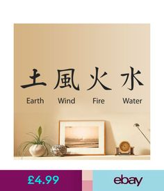 Wall Decals & Stickers Earth Wind Fire Chinese Symbol Wall Sticker Art Vinyl Home Decal Decor Mural #ebay #Home & Garden