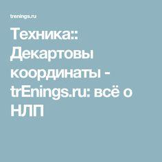 Техника:: Декартовы координаты - trEnings.ru: всё о НЛП