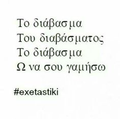 Funny Qoutes, Funny Memes, Jokes, Funny Greek, Try Not To Laugh, Funny Pictures, Funny Pics, Lol, Math Equations