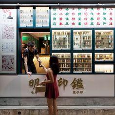 clandestine entrance at Hong Kong stamp store reveals Mrs Pound's hidden speakeasy bar Tea Restaurant, Chinese Restaurant, Restaurant Design, Speakeasy Bar, Ancient Chinese Architecture, Architecture Restaurant, Chinese Interior, Cafe Concept, Shop Front Design