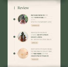 미샤 > 캐시슬라이드 개똥쑥 1+1 Web Design, Website Design Layout, Homepage Design, Newsletter Design, Website Design Inspiration, Web Layout, Brochure Design, Layout Design, Cosmetic Web