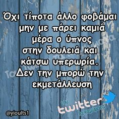 Funny Quotes, Funny Memes, Jokes, Greek Quotes, Crying, Lol, Humor, Fashion, Funny Phrases