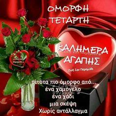 Good Night, Good Morning, Beautiful Pink Roses, Cafe Design, Wednesday, Greek, Pictures, Nighty Night, Buen Dia
