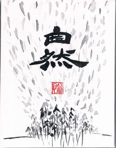 """""""Nature"""" by Gaxing Nakayama All Nature, Art Work, Calligraphy, Gifts, Artwork, Work Of Art, Lettering, Presents, Favors"""