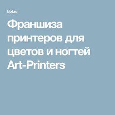 Франшиза принтеров для цветов и ногтей Art-Printers