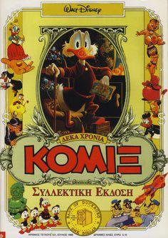 """Κόμιξ #121: Δέκα Χρόνια Κόμιξ (Ιούλιος 1998): Από τα πλέον συλλεκτικά και δυσεύρετα τεύχη του Κόμιξ (God bless ricardo.gr) με την απίθανη ιστορία """"Η φιλοσοφική λίθος"""", πλούσιο υλικό για τους μεγάλους και τρανούς σχεδιαστές Κόμιξ παγκοσμίως και μία ιστορία έκπληξη εικονογραφημένη απο τον ίδιο τον Carl Barks. Τευχάκι κόσμημα που εμπλούτισε πρόσφατα τη συλλογή μου"""