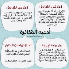 دعاء المذاكرة 2018 ادعية للفهم والحفظ بالصور Islamic Inspirational Quotes Study Motivation Quotes Social Quotes