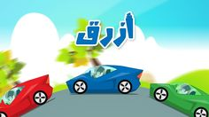 Learn Colors (masculine and feminine forms) with Cars in Arabic for Kids - تعليم ألوان السيارات للاطفال...