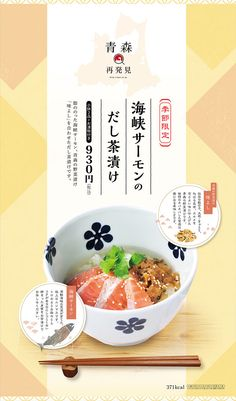 Food Graphic Design, Food Poster Design, Food Menu Design, Restaurant Menu Design, Food Packaging Design, Graphic Design Inspiration, Beautiful Web Design, Japanese Art Styles, Dm Poster
