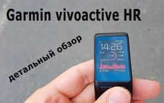 Сравнительный обзор моделей Garmin: Vivoactive HR против Vivoactive. Какие новые улучшения добавлены в часы по сравнению со старой моделью. Читайте обзор.