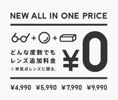 NEW ALL IN ONE PRICE どんな度数でもレンズ追加料金¥0 ※単焦点レンズに限る。