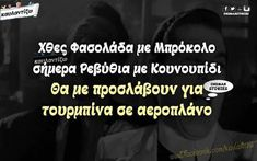 Funny Greek Quotes, Funny Quotes, Life Quotes, Funny Shit, Funny Pictures, Jokes, Lol, Smile, Sayings