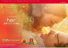 映画『her/世界でひとつの彼女』12.3 Blu-ray&DVD RELEASE!