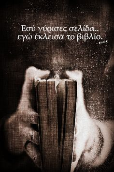 Image about greek quotes in favorite by Σοφία Poetry Quotes, Book Quotes, Words Quotes, Qoutes, Quotes Quotes, Typewriter Series, Happy Hippie, Greek Words, Meaning Of Life