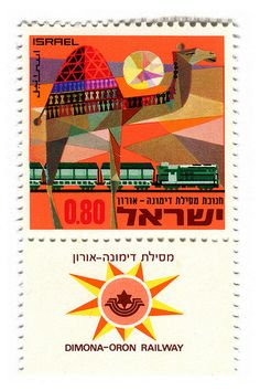 """Israel Postage Stamp: Dimona-Oron Railway catalog c. 1970 """"Inauguration of the railway Dimona-Oron"""" Designed by O & E Schwarz Vintage Poster, Vintage Stamps, Arte Judaica, Postage Stamp Design, Going Postal, Love Stamps, Alpacas, Tampons, Mail Art"""