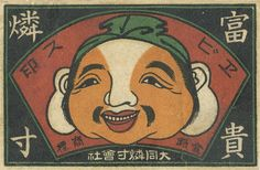 https://flic.kr/p/dHG9Cb | Japanese matchbox label | I wonder where Evisu jeans got the idea for their logo! Label from the early 1900s.