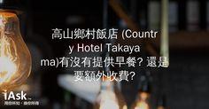 高山鄉村飯店 (Country Hotel Takayama)有沒有提供早餐? 還是要額外收費? by iAsk.tw