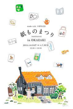 紙ものまつりin岡崎 | Flickr: partage de photos!