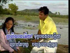 ចិត្ដមួយថ្លើមមួយ - ស៊ីធុល+ស៊ីវន - Khmer karaoke old songs