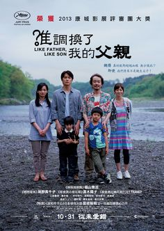 Like Father, Like Son (2013-Japan)