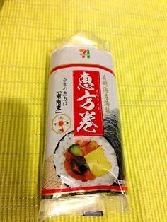 節分だからね - 2件のもぐもぐ - 巻き寿司 by ayabow