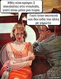Τα YOLO της Κυριακής 30.08.2020   Athens Voice Kai, Memes, Funny, Movie Posters, Random, Meme, Film Poster, Funny Parenting, Hilarious