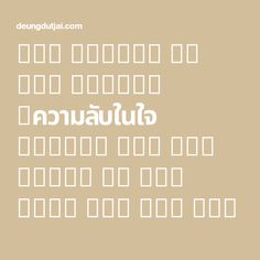 "The Secret In Our Hearts ""ความลับในใจ (Kwahm Lup Nai Jai)"" by Gun Achi and Amp 