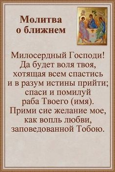 Молитвы православные! Orthodox Prayers, In God We Trust, Hand Embroidery Patterns, Bible Quotes, Good To Know, Psalms, Health And Beauty, Christianity, Allah