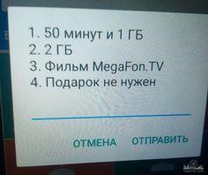 Компенсация от Мегафон можно получить с помощью команды *105*1905#      #Саратов #СаратовLife