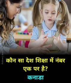 General Knowledge Book, Gernal Knowledge, Knowledge Quotes, Interesting Science Facts, Interesting Facts About World, Amazing Facts, English Conversation Learning, Fun Facts About Life, Physiological Facts
