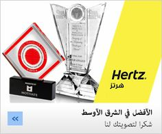 www.hertzarabic.com