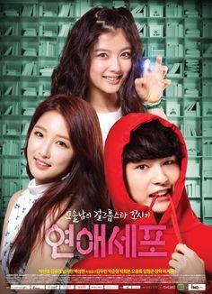 Love Cells (2014) Park Sun Ho, Kim Yoo Jung, Nam Ji Hyun {short drama}