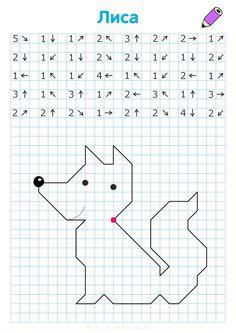 Math Practice Worksheets, 1st Grade Worksheets, Drawing Lessons For Kids, Art Drawings For Kids, Coding For Kids, Math For Kids, Square Drawing, Activities For Kids, Crafts For Kids