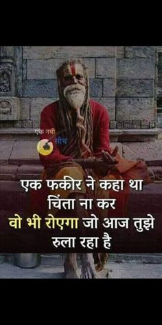 46 Super Ideas Birthday Quotes Inspirational In Hindi Karma Quotes, Reality Quotes, People Quotes, Me Quotes, Qoutes, Hindi Quotes Images, Life Quotes Pictures, Good Thoughts Quotes, Good Life Quotes