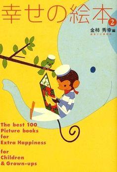 幸せの絵本2ー大人も子どもも、もっとハッピーにしてくれる絵本100選|絵本ナビ : 金柿 秀幸 みんなの声・通販