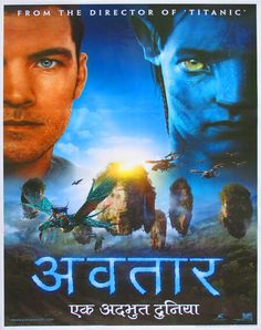Avatar, India Poster, Films, Movies, Titanic, Movie Posters, Art, India, Posters