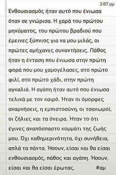 Είσαι έρωτας μάτια μου! Love Quotes For Him Romantic, Sad Love Quotes, Amazing Quotes, Greece Quotes, Relationship Quotes, Life Quotes, Quotes Quotes, Inspiring Quotes About Life, Inspirational Quotes