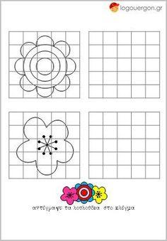 Αντιγράφω σε πλέγμα τα λουλούδια--Το παιδί καλείται να σχεδιάσει το κάθε λουλούδι στον αντίστοιχο πίνακα με τα τετραγωνάκια στα δεξιά ενισχύοντας έτσι τις οπτικοκινητικές του δεξιότητες καθώς και την ικανότητα να ζωγραφίζει μόνο του αντικείμενα